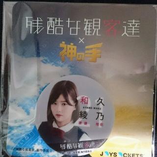 かずやん様取り置きの品欅坂46 渡辺理佐 オリジナルジョイソケッツ
