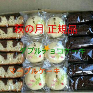 正規品萩の月6個&しっとりチョコケーキ&マーブルケーキ