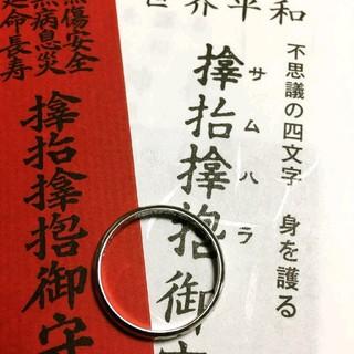 【入手困難】サムハラ神社 指輪 17号 御神環 シルバー ★送料無料(リング(指輪))