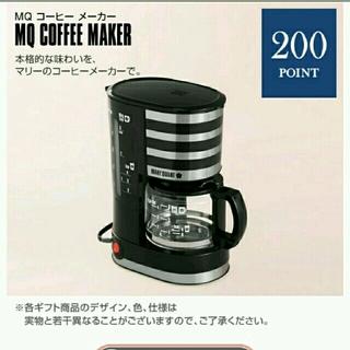マリークワント(MARY QUANT)のマリークワント🌹コ-ヒ-メ-カ-&ミキサーセット新品未使用未開封非売品(コーヒーメーカー)
