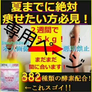 よっしぃ様 3袋✨お試し限定価格♥定価8640円‼極潤凝縮生酵素⚠痩せすぎ注意⚠(ダイエット食品)