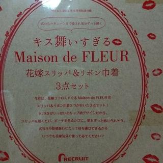 メゾンドフルール(Maison de FLEUR)のゼクシィ 付録(その他)