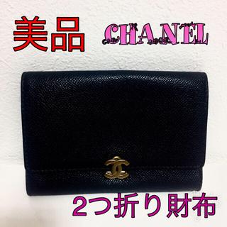 シャネル(CHANEL)の美品*CHANEL*二つ折り財布(財布)