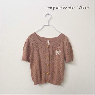 サニーランドスケープ(SunnyLandscape)の【新品・未使用】sunnylandscape 鍵編み カーディガン 120cm(カーディガン)