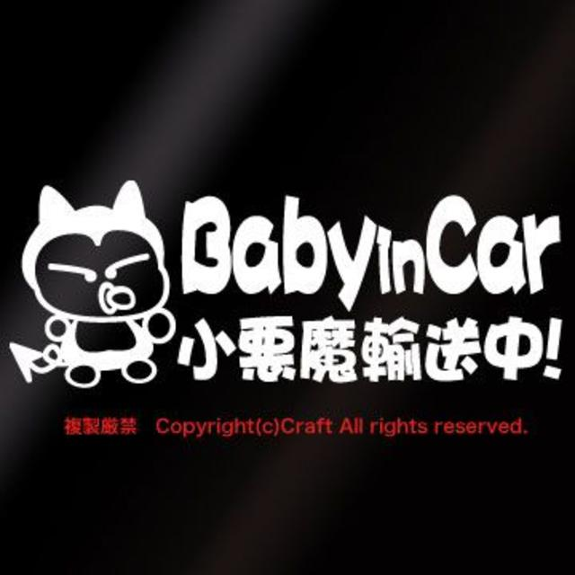 Baby in car 小悪魔輸送中!/ステッカー(fj/白) キッズ/ベビー/マタニティの外出/移動用品(その他)の商品写真