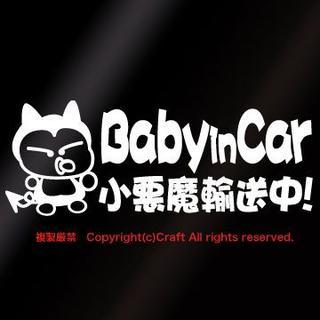 Baby in car 小悪魔輸送中!/ステッカー(fj/白)(その他)