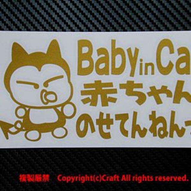 Baby in Car赤ちゃんのせてんねんっ! /ステッカー(fi/白) 自動車/バイクの自動車(車外アクセサリ)の商品写真