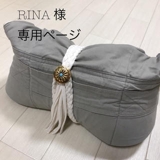 RINA 様専用ページ(外出用品)