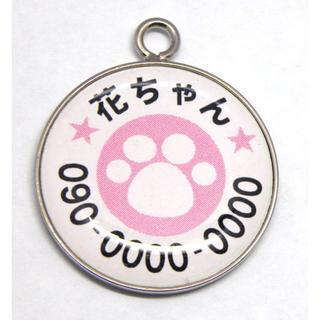 足跡柄迷子札ネームタグ(全16色)(犬)
