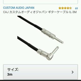CAJ  ギターケーブル IL-3M(シールド/ケーブル)