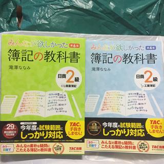 TAC出版 - 日商簿記2級問題集の通販 by Reika's shop|タックシュッ ...