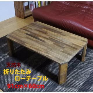 折り畳み シンプルローテーブル 90size(ローテーブル)