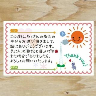 サンキューカード 30枚(カード/レター/ラッピング)
