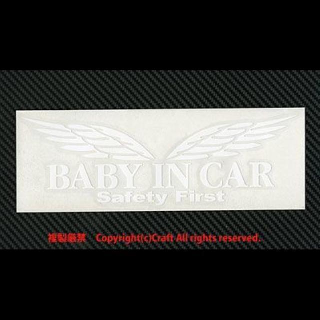 BABY IN CAR Safety First天使の羽ステッカー(白t5) キッズ/ベビー/マタニティの外出/移動用品(その他)の商品写真