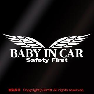 BABY IN CAR Safety First天使の羽ステッカー(白t5)(その他)