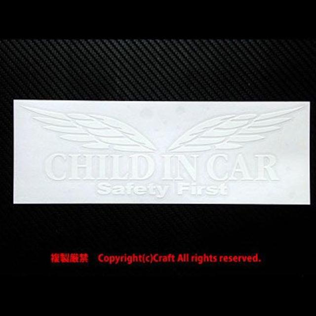 CHILD IN CAR Safety First/天使の羽ステッカー(白t5) 自動車/バイクの自動車(車外アクセサリ)の商品写真