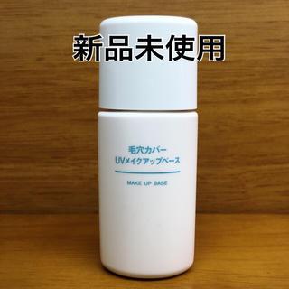ムジルシリョウヒン(MUJI (無印良品))の【新品未使用】無印良品 毛穴カバー UVメイクアップベース(化粧下地)