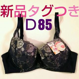 ゆりママ様専用 新品タグ付き スッキリバストメイク美胸ブラジャーD85送料込み(ブラ)
