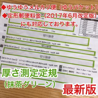 厚さ測定定規 抹茶グリーン 料金表 フリル 発送に便利 出品者の定番アイテム(その他)