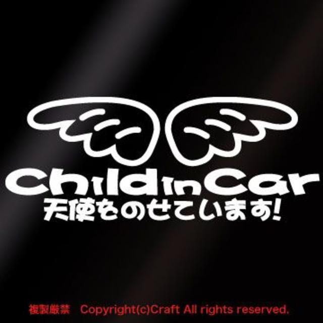 Child in Car 天使をのせています!//ステッカー(gc/白) 自動車/バイクの自動車(車外アクセサリ)の商品写真