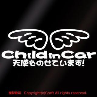 Child in Car 天使をのせています!//ステッカー(gc/白)(車外アクセサリ)