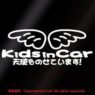 Kids in Car 天使をのせています!//ステッカー(gk/白)(車外アクセサリ)