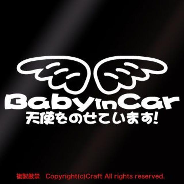 Baby in Car 天使をのせています!//ステッカー(gb/白) キッズ/ベビー/マタニティのキッズ/ベビー/マタニティ その他(その他)の商品写真