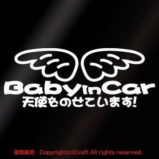 Baby in Car 天使をのせています!//ステッカー(gb/白)(その他)