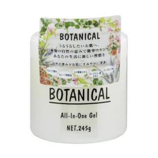 ボタニスト(BOTANIST)のモデル多数愛用☆ボタニカルオールインワンゲル(オールインワン化粧品)