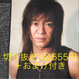 【187】 2000年 TOKIO 松岡昌宏 長瀬智也 国分太一 9ページこちらの商品もおすすめです【187】 2000年 TOKIO 松岡昌宏 長瀬智也 国分太一 9ページこちらの商品もおすすめです