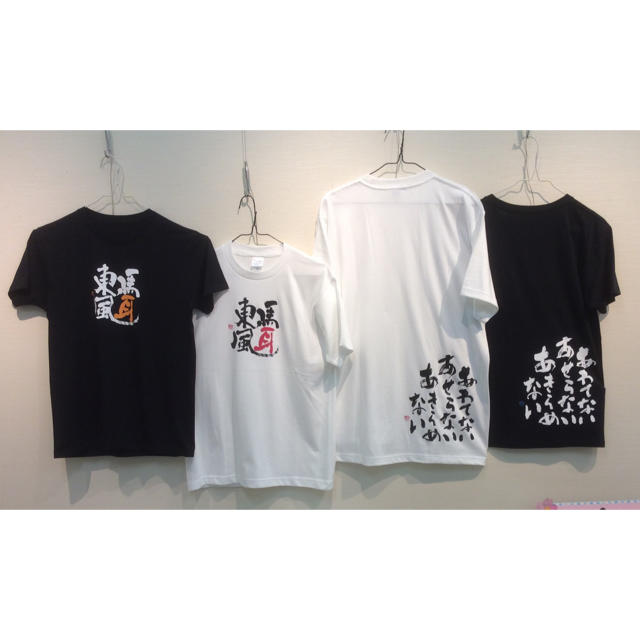オリジナルティシャツ『あわてない あせらない あきらめない』白 (着画の黒有り) メンズのトップス(Tシャツ/カットソー(半袖/袖なし))の商品写真