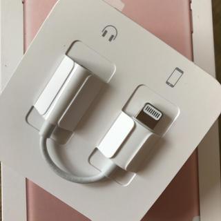 アップル(Apple)の【純正品】iphone イヤフォン変換アダプタ(ヘッドフォン/イヤフォン)
