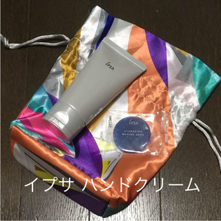 イプサ(IPSA)のイプサ ザタイムリセット ハンドクリーム 70g ソープ 巾着 付き(ハンドクリーム)