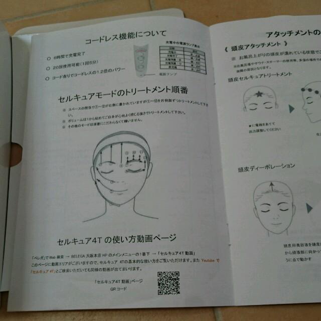 セルキュア ヤーマン美顔器『フォトプラスEX』と『セルキュア』を徹底比較!違いを解説【口コミも紹介】