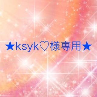 ワコール(Wacoal)のksyk♡様専用(ブラ&ショーツセット)