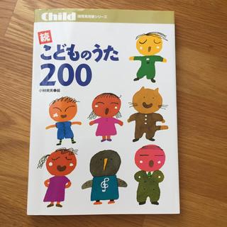 続 こどものうた200(童謡/子どもの歌)