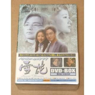新品 雪花 DVD-BOX 初回版 パク・ヨンハ、ユンソナ (TVドラマ)