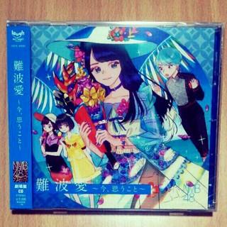NMB48 アルバム 難波愛~今、思うこと~ 劇場盤 CD(ポップス/ロック(邦楽))