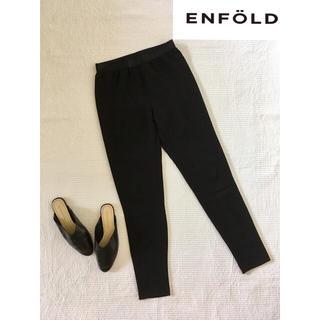 エンフォルド(ENFOLD)の美品☆ENFOLD☆ジョーゼットレギンスパンツ 36 黒 ブラック(レギンス/スパッツ)