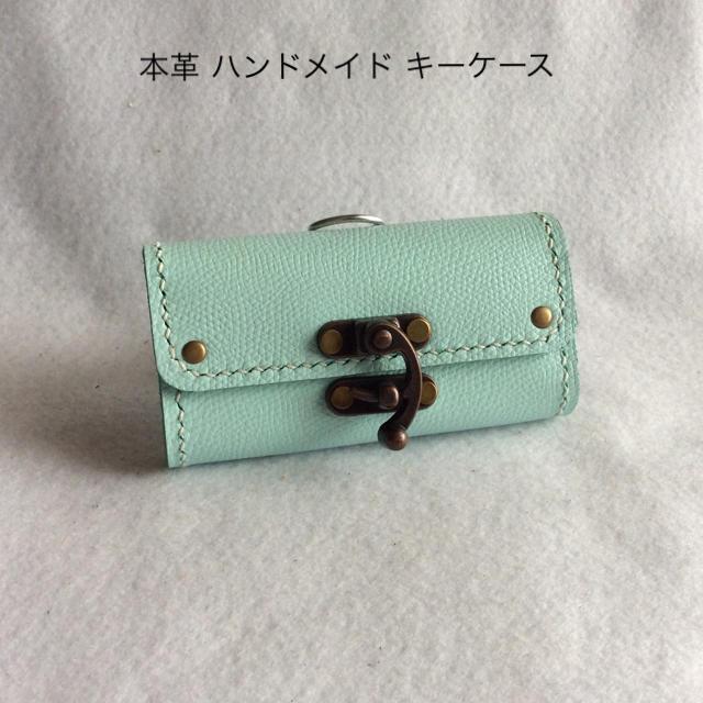 本革 ハンドメイド キーケース (ペパーミントグリーン) ハンドメイドのファッション小物(キーケース/名刺入れ)の商品写真