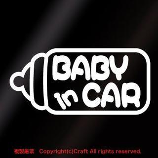 BABY IN CAR ☆ステッカー(白/大)哺乳瓶(15×7cm)milk(車外アクセサリ)