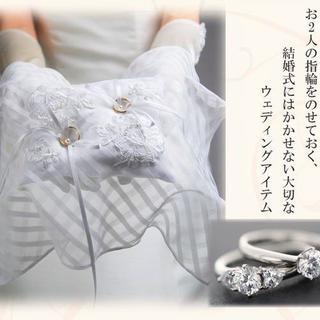 【新品、日本製】職人が作る本格リングピロー*繊細なケミカルレース♡(ウェディングドレス)