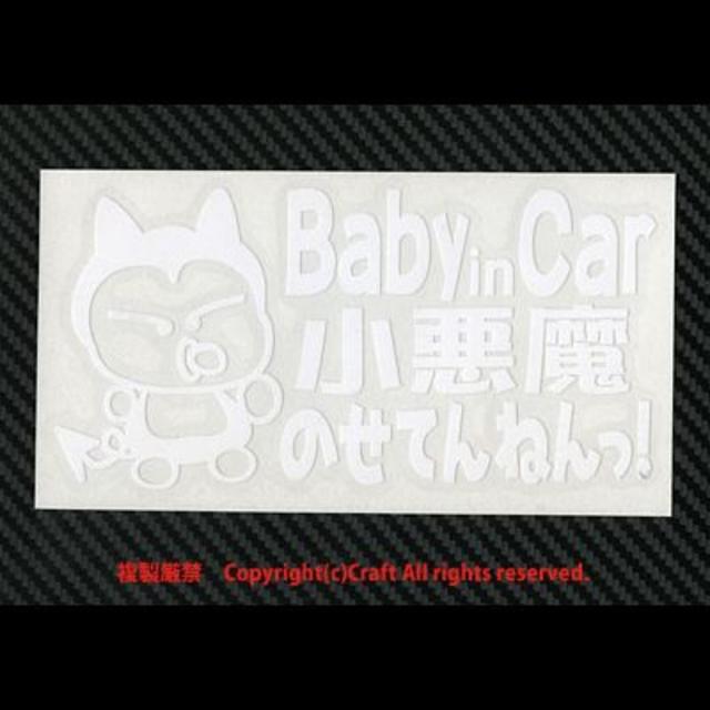Baby in Car赤ちゃんのせてんねんっ! /ステッカー(fib/白)ベビー 自動車/バイクの自動車(車外アクセサリ)の商品写真