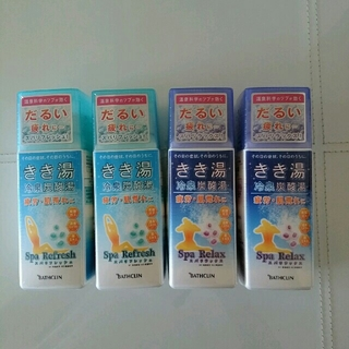 【新品 未開封】きき湯2種類 計4本セット(入浴剤/バスソルト)