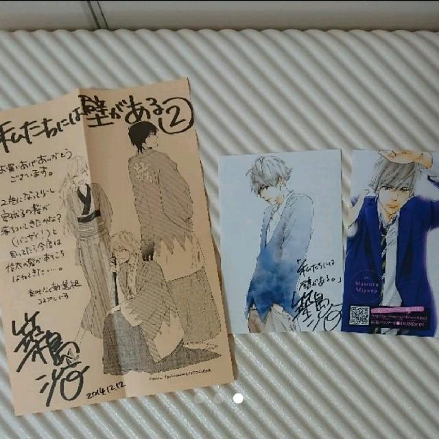 私たちには壁がある 全巻 特典ペーパー付き エンタメ/ホビーの漫画(全巻セット)の商品写真