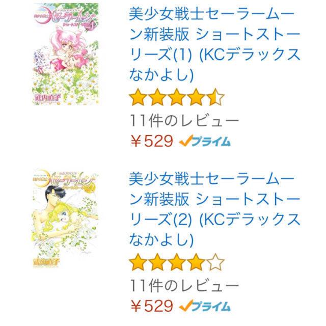 セーラームーン漫画全巻+番外編2冊 エンタメ/ホビーの漫画(少女漫画)の商品写真