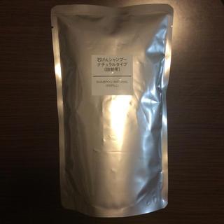 ムジルシリョウヒン(MUJI (無印良品))の無印良品 石けんシャンプー ナチュラルタイプ 詰め替え用 350ml(シャンプー)