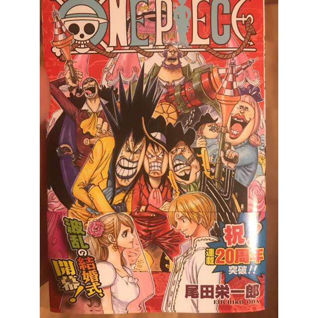 ワンピース 86巻 エンタメ/ホビーの漫画(少年漫画)の商品写真