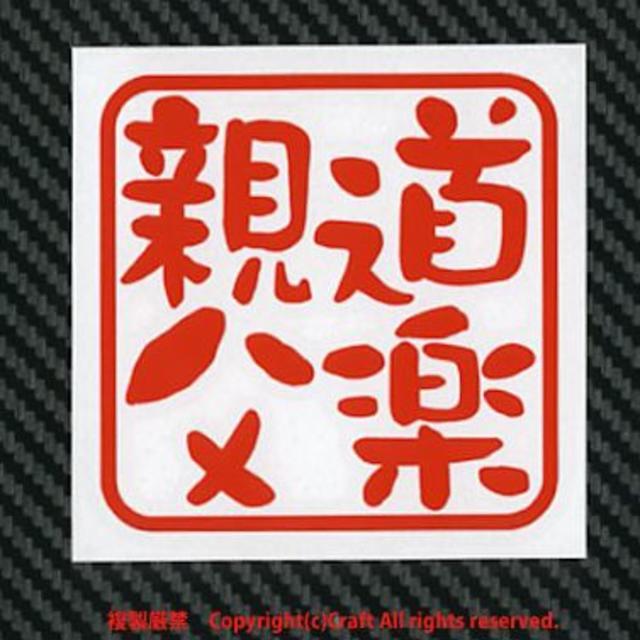 道楽親父/ステッカー(赤/7.5)屋外対候素材 自動車/バイクの自動車(車外アクセサリ)の商品写真