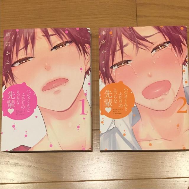 ハジメくんとふたりのえっちな先輩♡2冊セット エンタメ/ホビーの漫画(BL)の商品写真